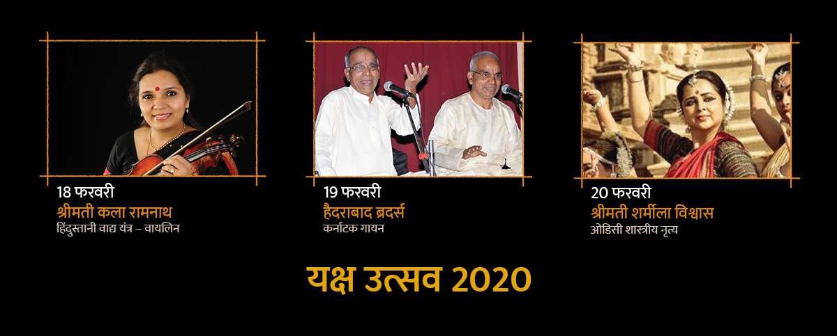 Yaksha-desktop-2020-hin