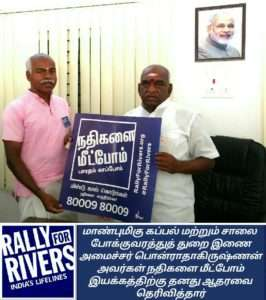 Radhakrishnan, union minister, Shipping and Road, supports for Rally for Rivers