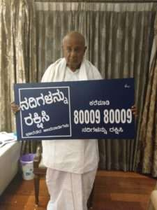 HD Devegowda, former prime minister supports for Rally for Rivers